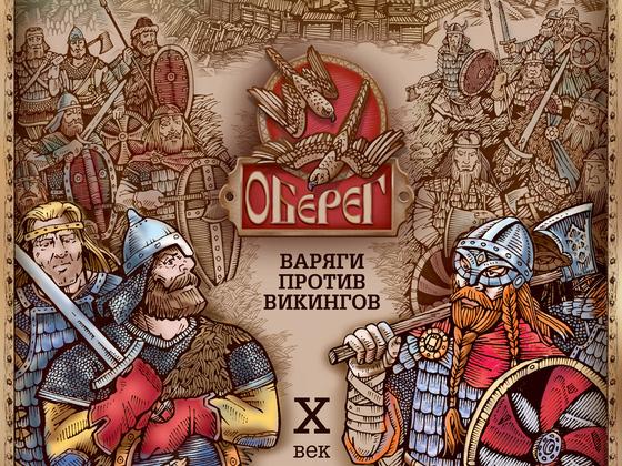Оберег - историческая настольная игра
