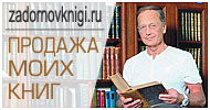 книги с автографом Михаила Задорнова