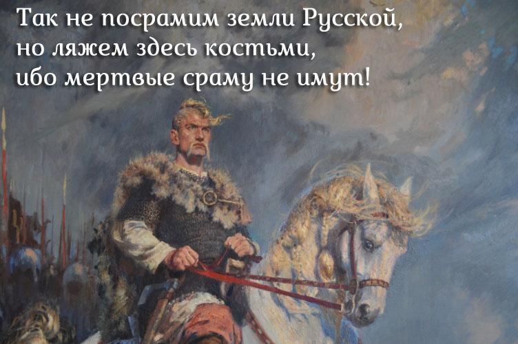 День победы Святослава над хазарским каганатом