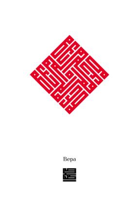 открытка вера
