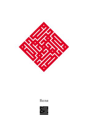 открытка воля