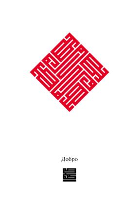 открытка добро
