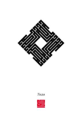 открытка лада