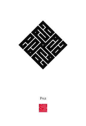 открытка род