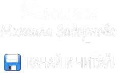 Книги Михаила Задорнова