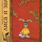 лиса и заяц